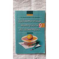 Дидактические материалы по геометрии. 9 класс (Сборник самостоятельных и контрольных работ с ответами)