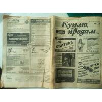 """Московская обл. газета """"Куплю-продам"""" 1995 г"""