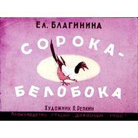 "Диафильм ""Сорока-Белобока"""