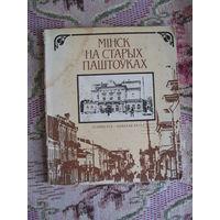 Книга Минск на старых открытках