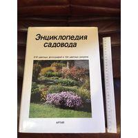 Энциклопедия садовода Прага 1988 большой формат