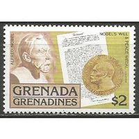 Гренада Гренадины. А.Нобель. Учёный. Изобретатель. 1978г. Mi#266.