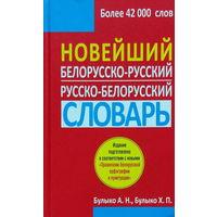 Новейший белорусско-русский (уценка)