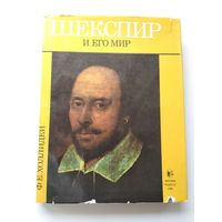 Ф.Е. Холлидей Шекспир и его мир