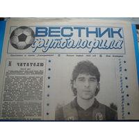 Вестник футболофила