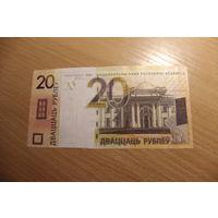 20 рублей 2008г серия АС0000503(из набора)-брак
