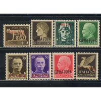 Италия Оккупация Черногории 1941 Вып Империя  Надп #23-5,27-30,32**