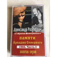 Аудио Кассета Розенбаум Памяти Аркадия Северного 1982 часть 2 Золотая серия