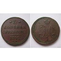 Трояк серебром Николая I  1842г.