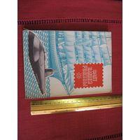 Флот нашей Родины. Справочник-каталог(марки, конверты, штемпели). 1977 г.
