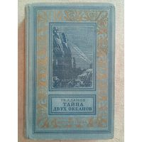Г. Адамов Тайна двух океанов 1954 г Библиотека приключений и научной фантастики Рамка.