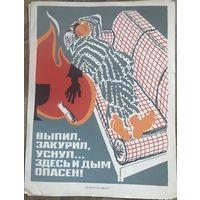 Плакат 1970х худ Е.Бусел