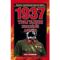 Трагедия Красной Армии. Олег Сувениров
