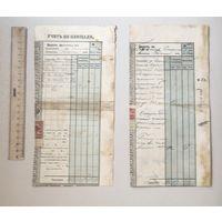 Билеты на заготовку леса 1909, 1912 год Цена за единицу