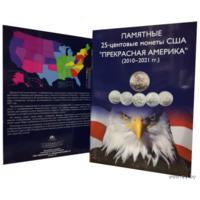 Альбом-коррекс для 25-центовых монет США (2010-2021). Прекрасная Америка