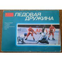 """Набор открыток """"Ледовая дружина"""" (хоккей) (1978)"""