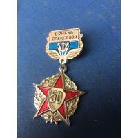 Знак спецсвязи СССР. лёгкий. служба  входила  в  состав  МВД.