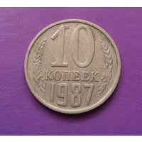 10 копеек 1987 СССР #06