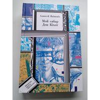 Аляксей Якімовіч. Мой сябар Дон Кіхот // Серия: Библиотека приключений и фантастики (ПФ)