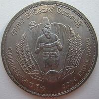 Цейлон 2 рупии 1968 г. ФАО (m)