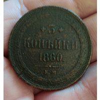 3 копейки 1860 г Хорошая