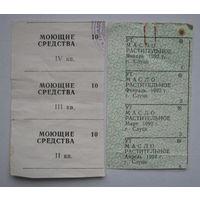 Талоны на масло растительное ( г.Слуцк.1992 г) и моющие средства.