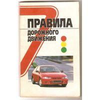 Правила дорожного движения, 2000 г.