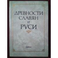 Древности славян и Руси