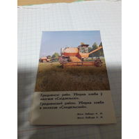 Календарь БССР 1986