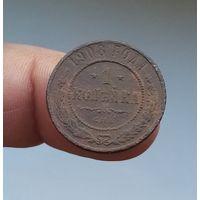 1 коп 1908г(12)