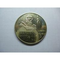 Монета.Казахстан 50 тенге 2003 года. Махамбет Утемисов.