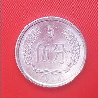 61-11 Китай, 5 фынь 1988 г.