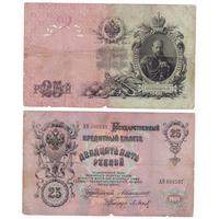 25 рублей 1909 Коншин - Барышев