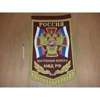 Вымпел Внутренние Войска МВД РФ