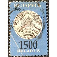 ЦІКАВІЦЬ АБМЕН! 1996, герб РБ, 1500 руб