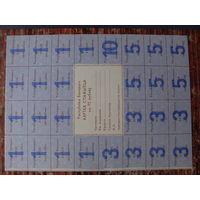 Карточка потребителя 75 рублей. (без печати)