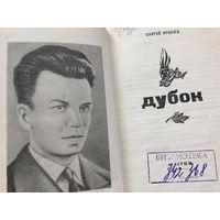 Сяргей Крывец. Дубок. Мн., 1972