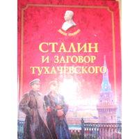 Лесков В.А. Сталин и заговор Тухачевского.