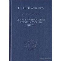 Жизнь и философия Иоганна Готлиба Фихте. Б. В. Яковенко