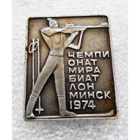 Чемпионат мира по Биатлону. Минск 1974 год #0446-SP9