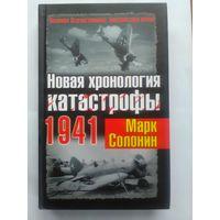 Новая хронология катастрофы 1941/Серия: Великая Отечественная: Неизвестная война. Марк Солонин.