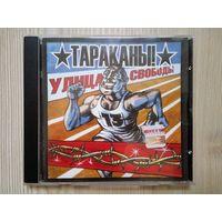Тараканы - Улица свободы (CD)