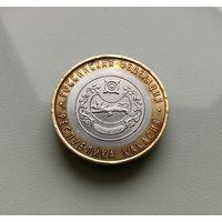 10 рублей 2007г., Республика Хакасия, лот д-27