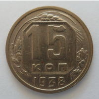 СССР 15 копеек 1938