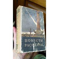 Повести и рассказы. А. Толстой. 1957 год.