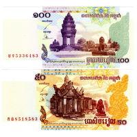 Камбоджа 100 риэлей  2001 год и 50 риелей  2002 год.   UNC  (цена за 2 банкноты)