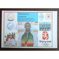 Абалмасов  Алексей  Олимпийский чемпион Автограф