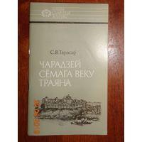 """Книга """"Чарадзей сёмага веку Траяна"""" (бонус при покупке моего лота от 5 рублей)"""