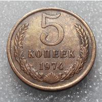 5 копеек 1974 года СССР #01