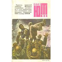 "Журнал ""Юный техник"", 1978, #4"